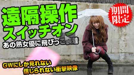オバハーン熟女の草凪純がローターをパンツの中に入れたまま昼間の住宅街を散歩し道端でうずくまる