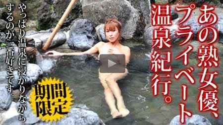 オバハーン サイトで草凪純が温泉で体をほぐし緩んだ下半身が次々と男たちを受け入れ連続昇天